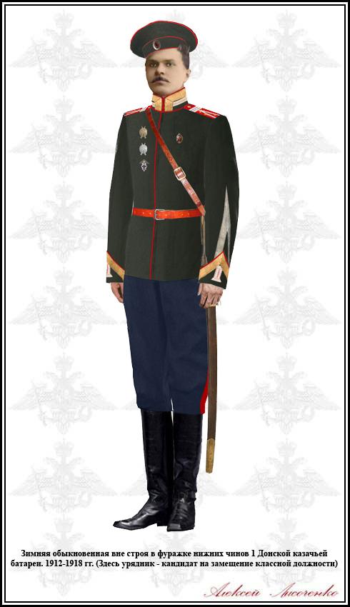 Чин поручика в русской армии